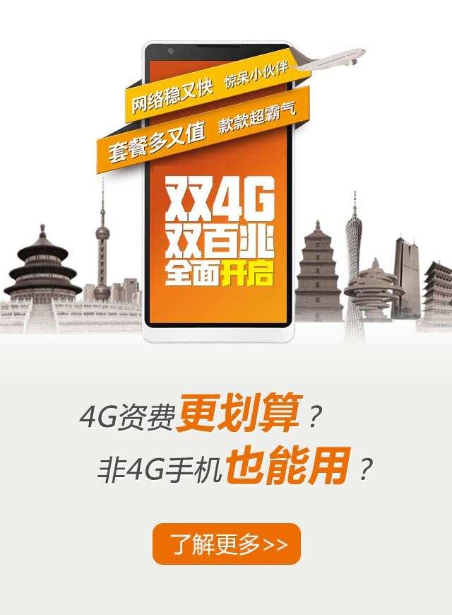 2015年手厅4G主视觉