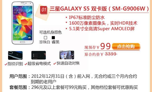 三星SM-G9006W