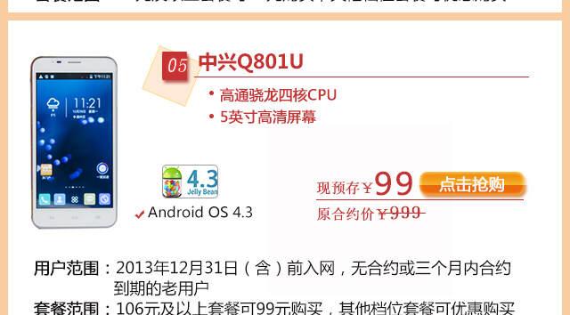 中兴Q801U