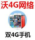 4G手机区