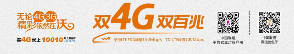 4G全国套餐4
