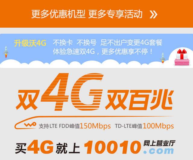 更多机型+升级4G