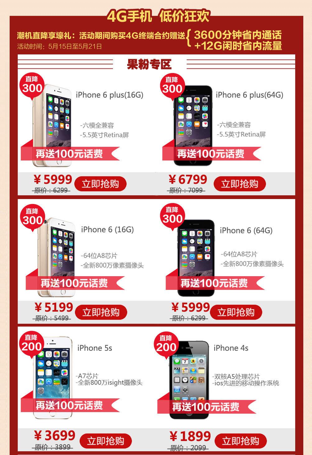 4G手机低价狂欢