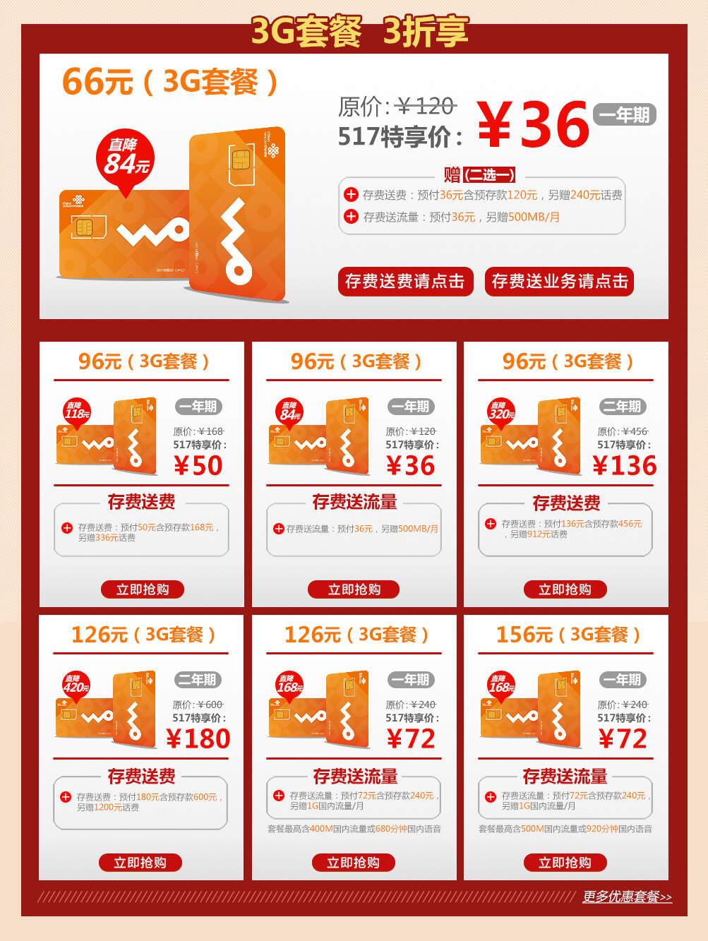 4G套餐8元畅享