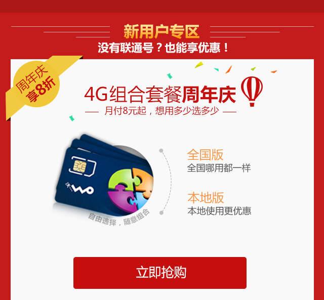 第四届517网购节(新用户活动区)-2