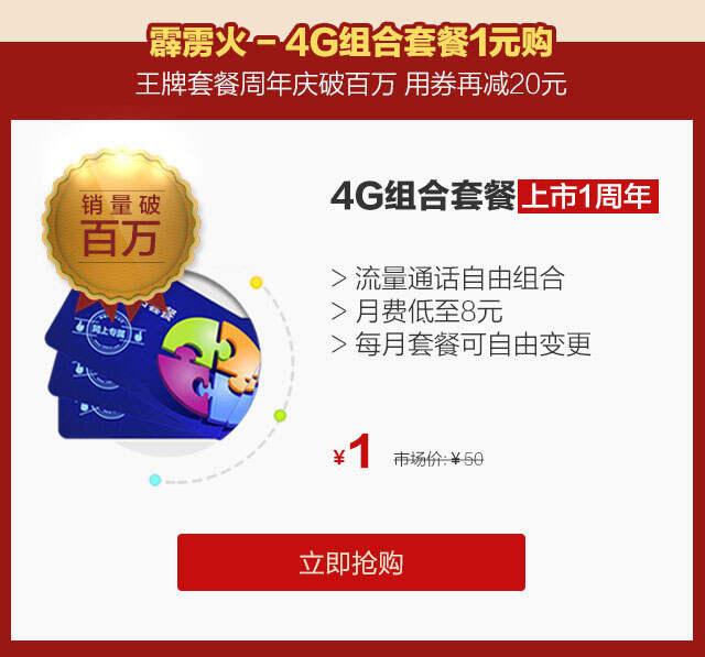 4G组合周年庆