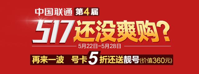 第4届517网购节(新用户活动区)-1