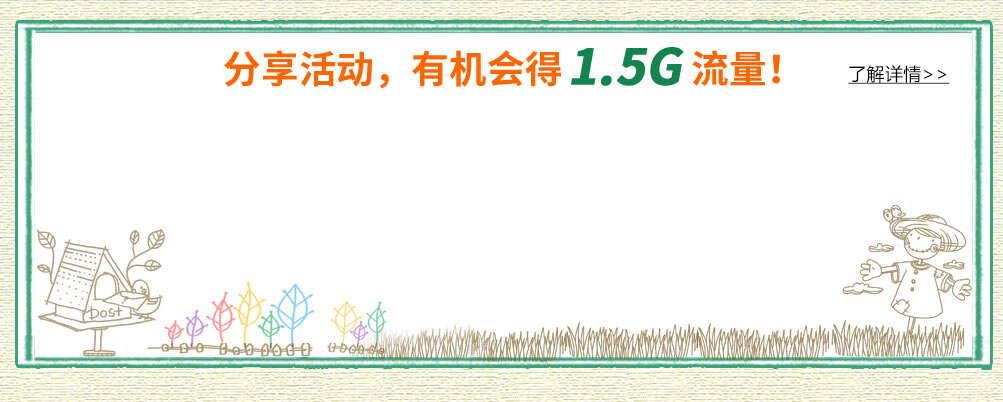 5、分享得1.5G