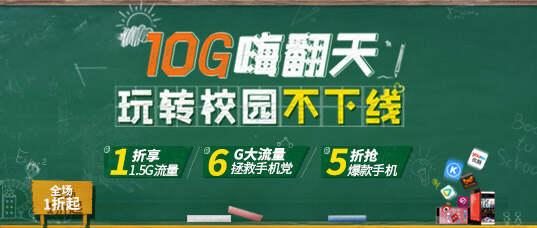 8月18日校园活动banner调整