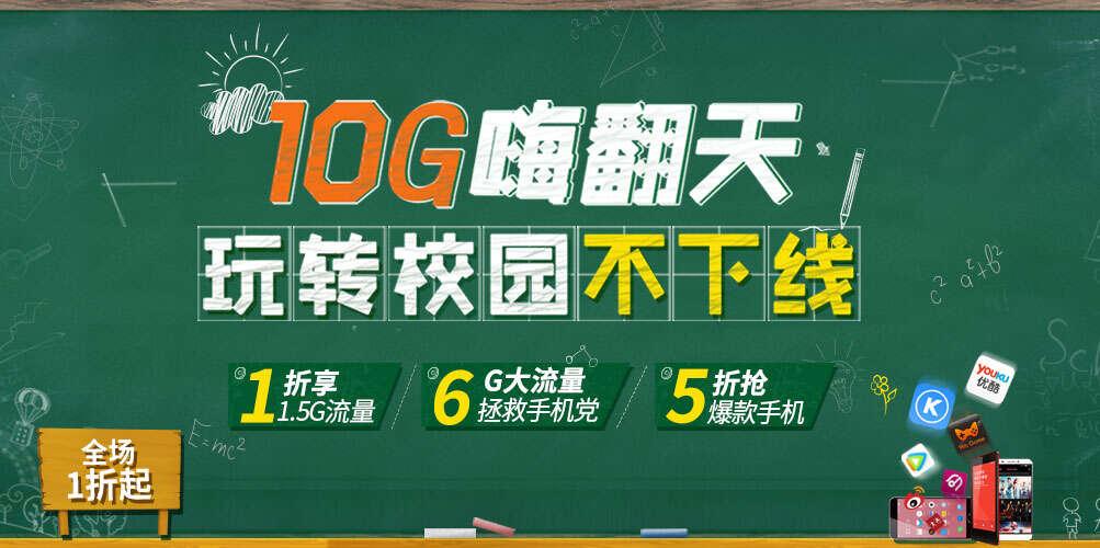 10G嗨翻天,玩转校园不下线