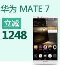 华为Mate7