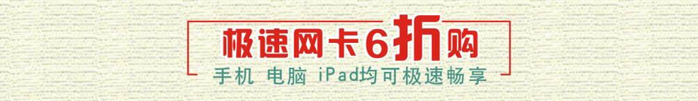 网卡banner