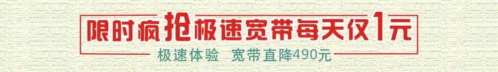 宽带banner