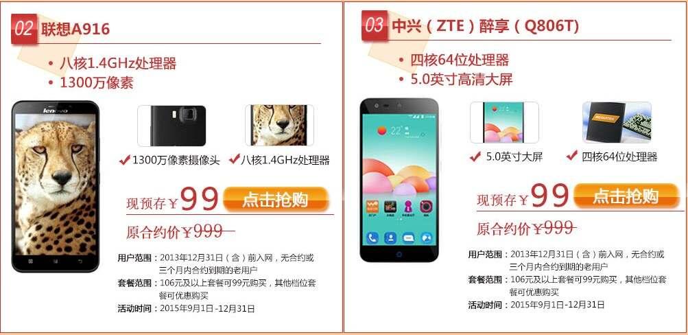 三星SM-G9006V/HTC one