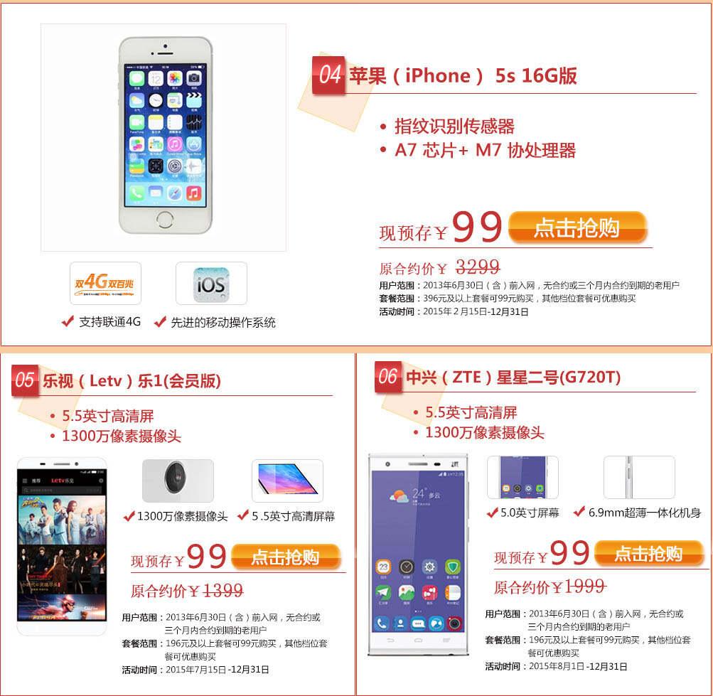 苹果5S 乐1 中兴2