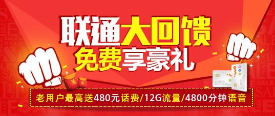 4g全国套餐老用户免预存送费/送业务