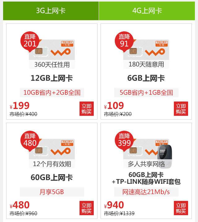 3G上网卡