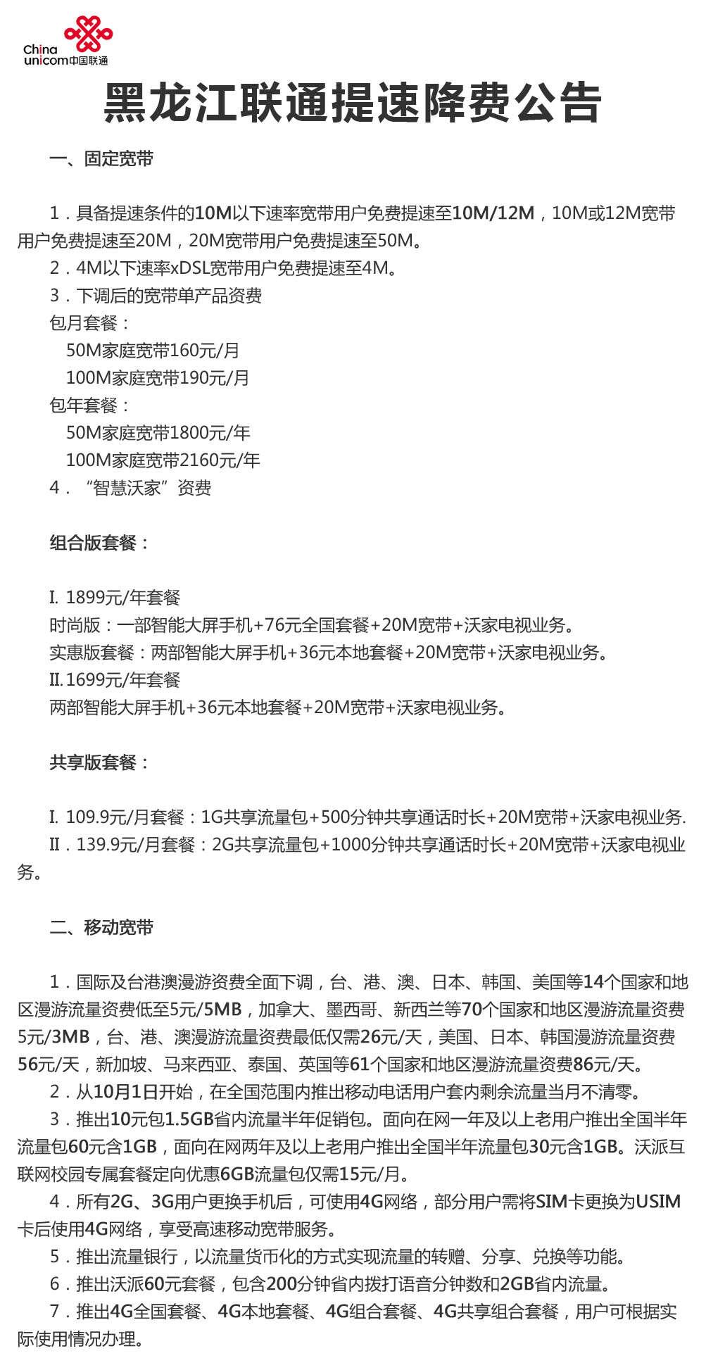 黑龙江联通提速降费公告