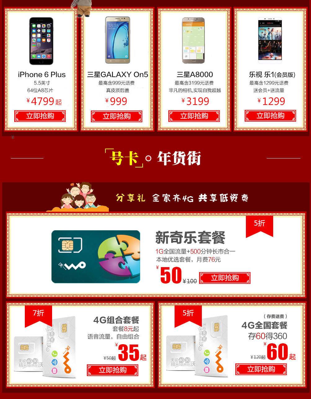 iPhone 6 新奇乐