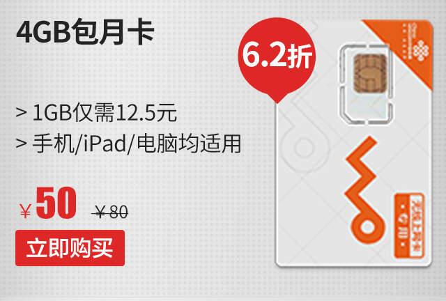 4GB包月卡