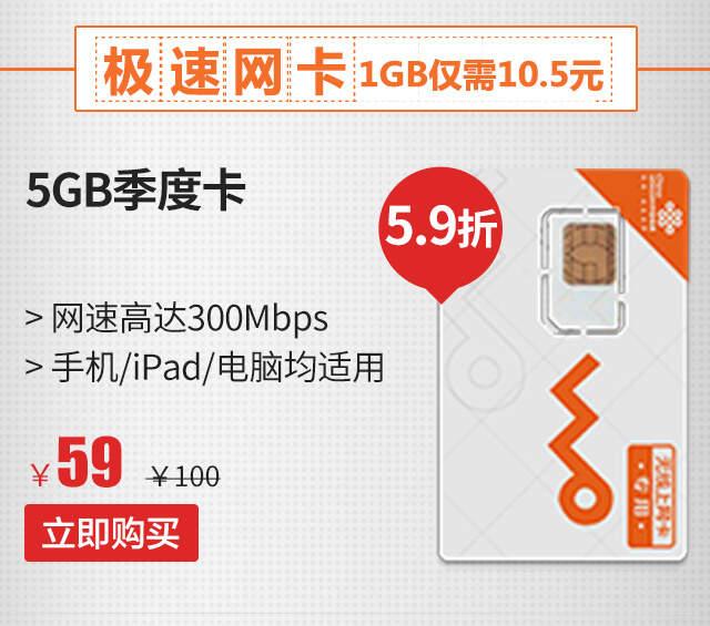 5GB上网卡