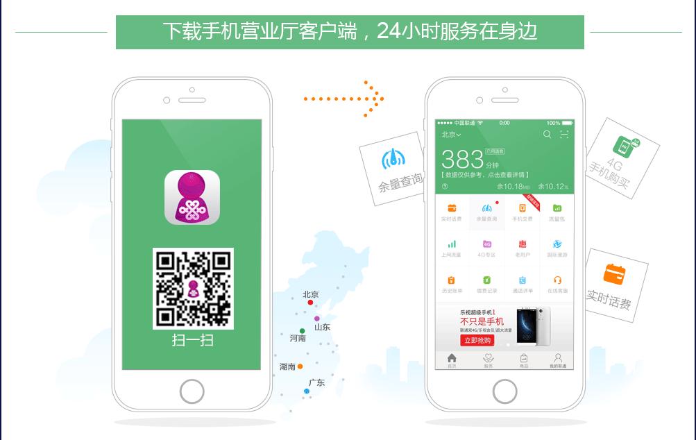 手厅app