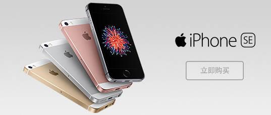 iPhone Se发售banner上线