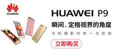 华为(HUAWEI)P9 联通定制版  4G全国套餐合约机