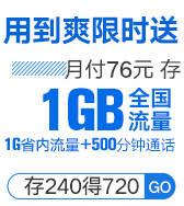 【暑期放价】4G全国套餐(240元)