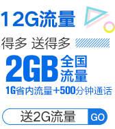 4G全国套餐(存费送业务)!76元套餐月享900M流量、400分钟通话。