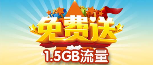 1.5G省内半年流量包