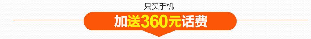 360元话费