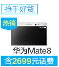 【暑期放价】华为(HUAWEI)Mate8 (联通定制版)