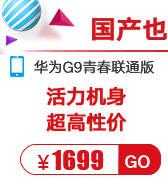 华为(HUAWEI)G9青春联通版 4G全国套餐合约机
