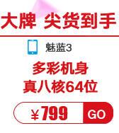 魅族(MEIZU) 魅蓝3 4G全国套餐合约机