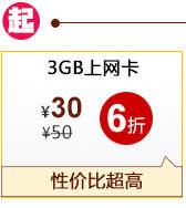 3GB上网卡