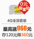 4G全国套餐 最低36元享400M流量200分钟通话 月送最多300条短信