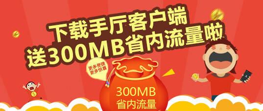 下周手厅客户端 送300MB省内流量