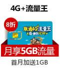 4G+流量王(50元月享5GB流量)