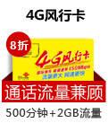 4G风行卡(56元套餐)