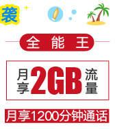 4G风行卡 86元档