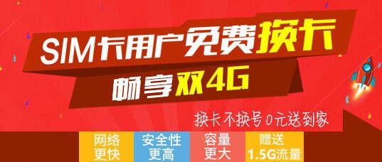 换卡享4G