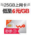 25GB 上网卡