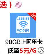 90GB上网年卡
