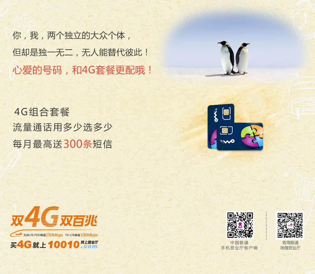 4G自由组合卡