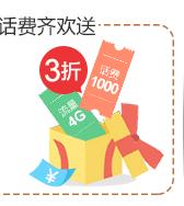 【4G全国套餐 升级版】流量话费齐欢送,3折!月付66元起
