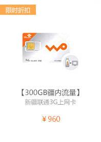 300GB疆内流量