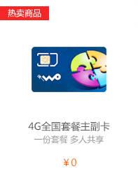4G全国套餐主副卡