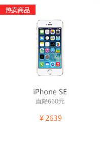 苹果(APPLE)iPhone SE