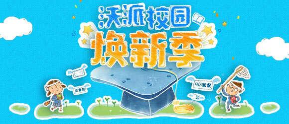 2016年校园活动网厅banner